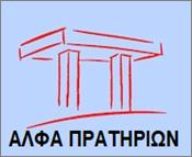 Άλφα Πρατήριων