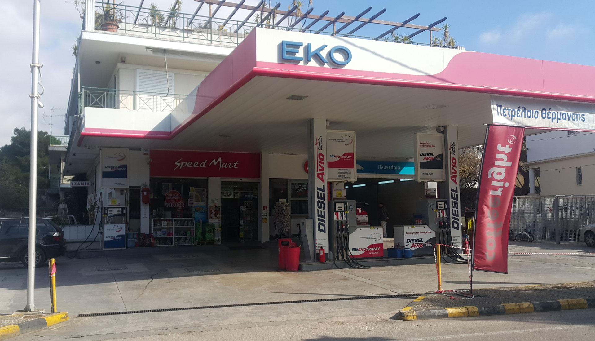 Κατασκευή Πρατηρίου Βενζίνης - ΕΚΟ